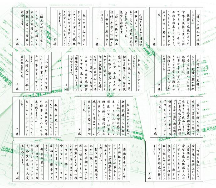 【お客様のお声(VOICE)】福岡・北九州で住宅を塗装するなら塗装防水専門『塗職®福岡』