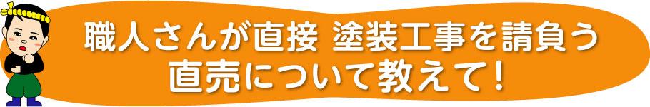 職人さんが直接 塗装工事を請負う直売について教えて! 福岡で塗装防水のことなら塗装防水専門の塗職福岡まで!!