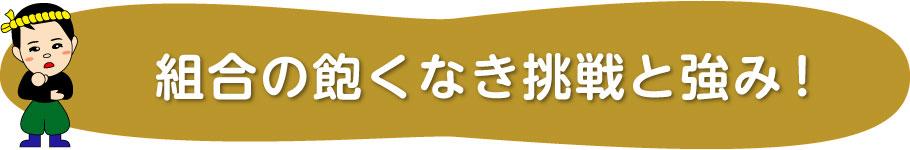 組合の飽くなき挑戦と強み  福岡で塗装防水のことなら塗装防水専門の塗職福岡まで!!