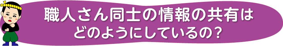 職人さん同士の情報の共有はどのようにしているの? 福岡で塗装防水のことなら塗装防水専門の塗職福岡まで!!