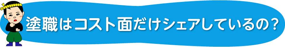 塗職はコスト面だけシェアしているの? 福岡で塗装防水のことなら塗装防水専門の塗職福岡まで!!