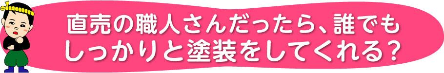 直売の職人さんだったら、誰でもしっかりと塗装をしてくれる? 福岡で塗装防水のことなら塗装防水専門の塗職福岡まで!!