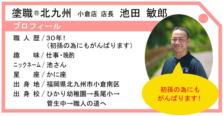 塗装防水専門 塗職®北九州 小倉店 池田店長