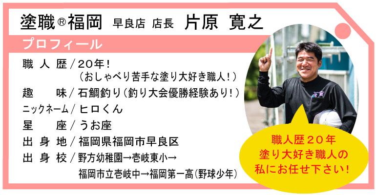 塗装防水専門 塗職®福岡 早良店 片原店長