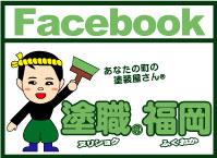福岡で塗装防水のことなら『 塗職® 福岡 』(ぬりしょく ふくおか) フェースブック