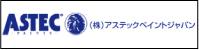 アステック様 塗装防水の『塗職 福岡』取扱しております。