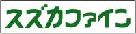 スズカファイン様 塗装防水の『塗職 福岡』取扱しております。