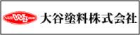 大谷塗料様 塗装防水の『塗職 福岡』取扱しております。
